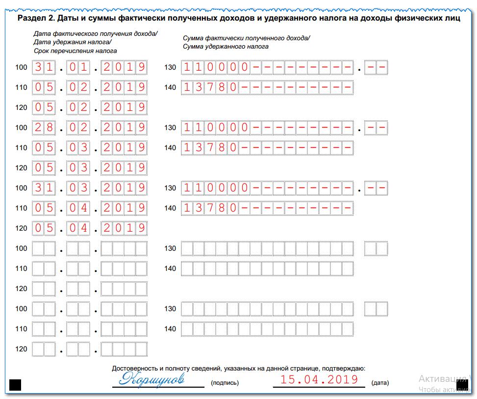 Инструкция по заполнению 6-НДФЛ включая последние изменениями в 2019 году
