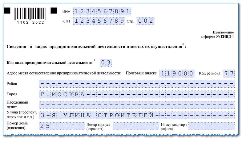 Заявление о переходе ООО на ЕНВД: как правильно заполнить форму ЕНВД-1, куда подается