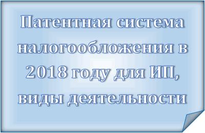 Патентная система налогообложения в 2018 году для ИП виды деятельности