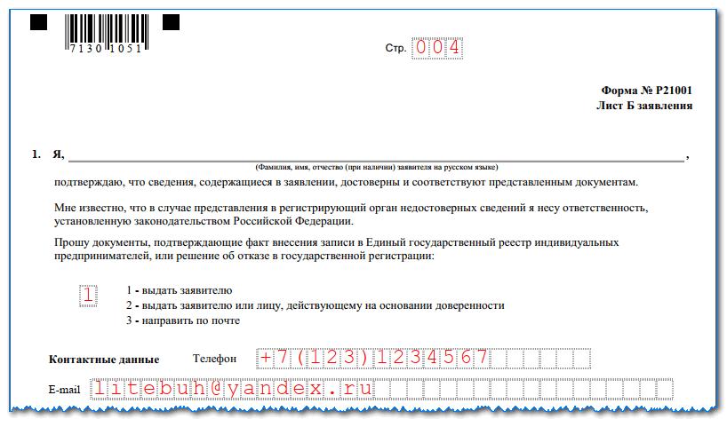 Как заполнить заявление на регистрацию ИП по форме р21001 в 2018 году