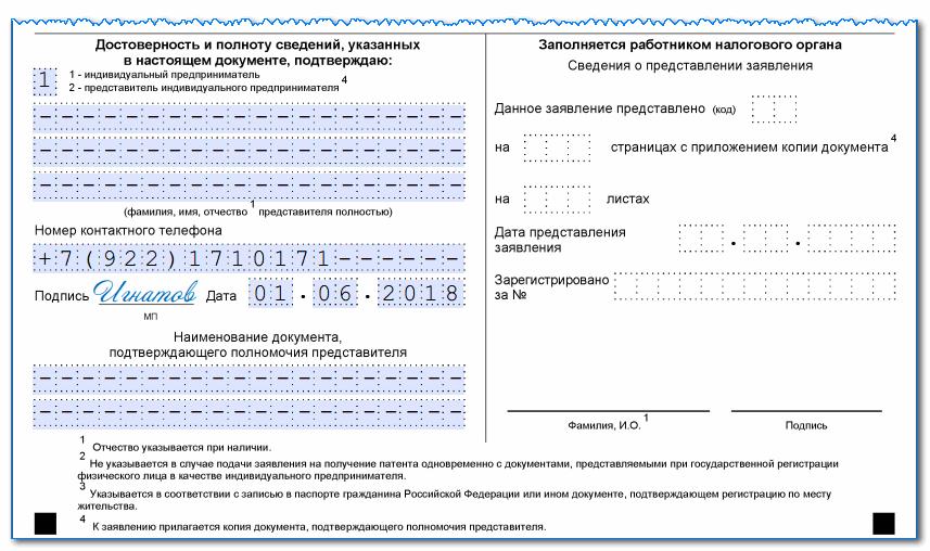 Заявление на патент для ИП: куда сдается, как правильно заполнить в 2018 году,скачать бланк
