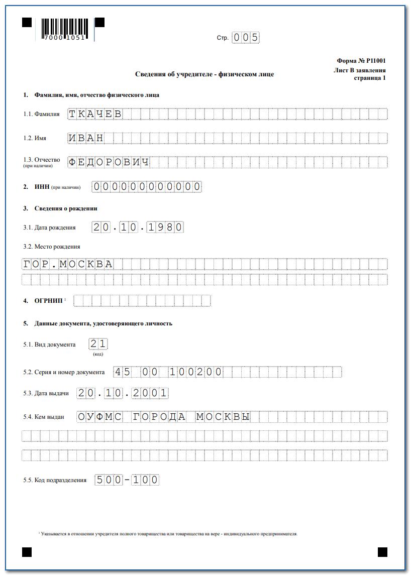 Заявление на регистрацию ООО 2018: как правильно заполнить, скачать бланк по форме р11001
