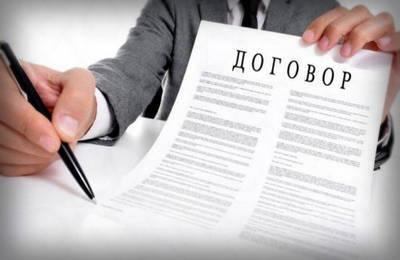 Образец договора гпх на услуги