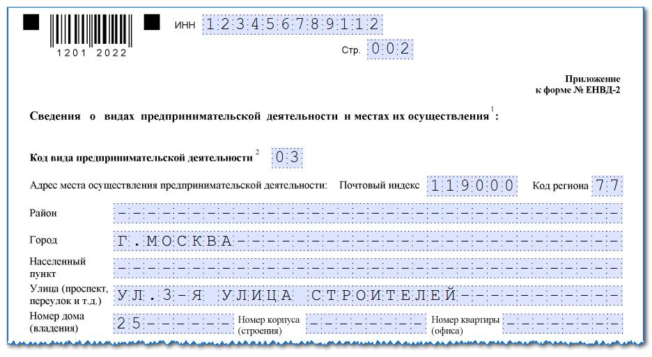 Заявление о переходе ИП на ЕНВД: как заполнить форму ЕНВД-2, скачать образец