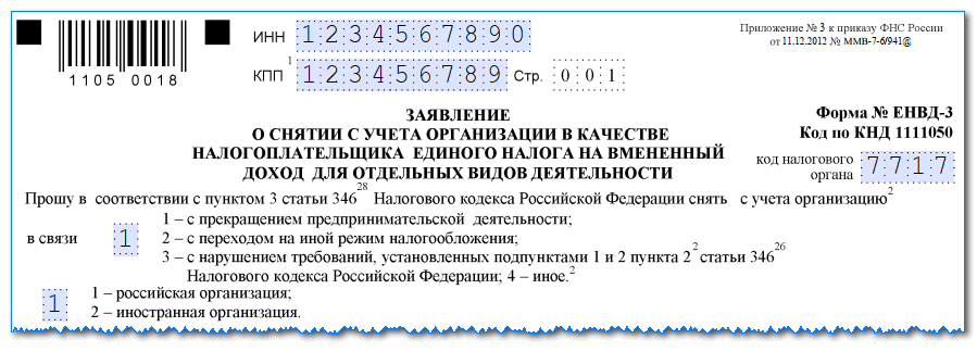 Заявление о снятии с учета ЕНВД для ООО: куда подавать, в какие сроки, как заполнить форму ЕНВД-3