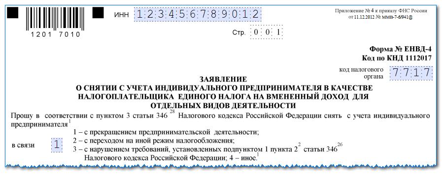 Заявление о снятие с учета ЕНВД ИП: как правильно заполнить форму ЕНВД-4, куда подавать, в какие сроки