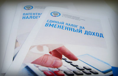 Единый налог на вмененный доход в 2018 году: особенности системы налогообложения