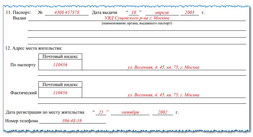Личная карточка работника по форме Т-2: образец заполнения в 2018 году, скачать бланк