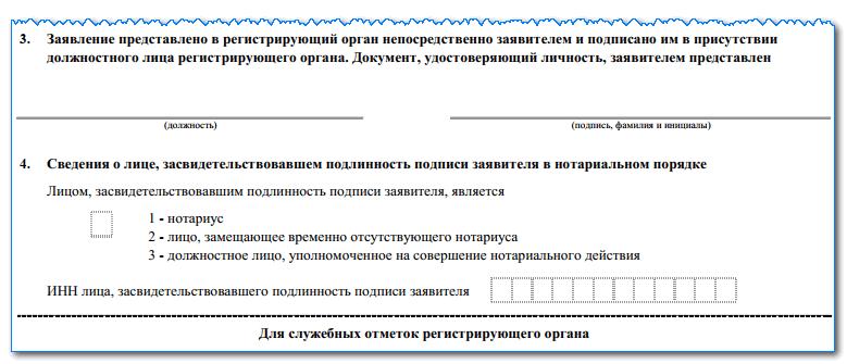 Заявление на закрытие ИП: куда предоставляется, как правильно оформить, скачать бланк