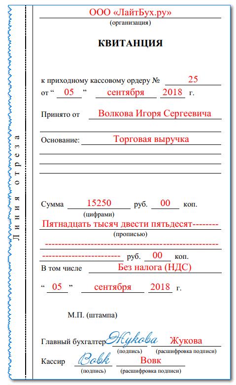 Приходный кассовый ордер: в каком случае применяется, образец заполнения, бланк на 2018 год