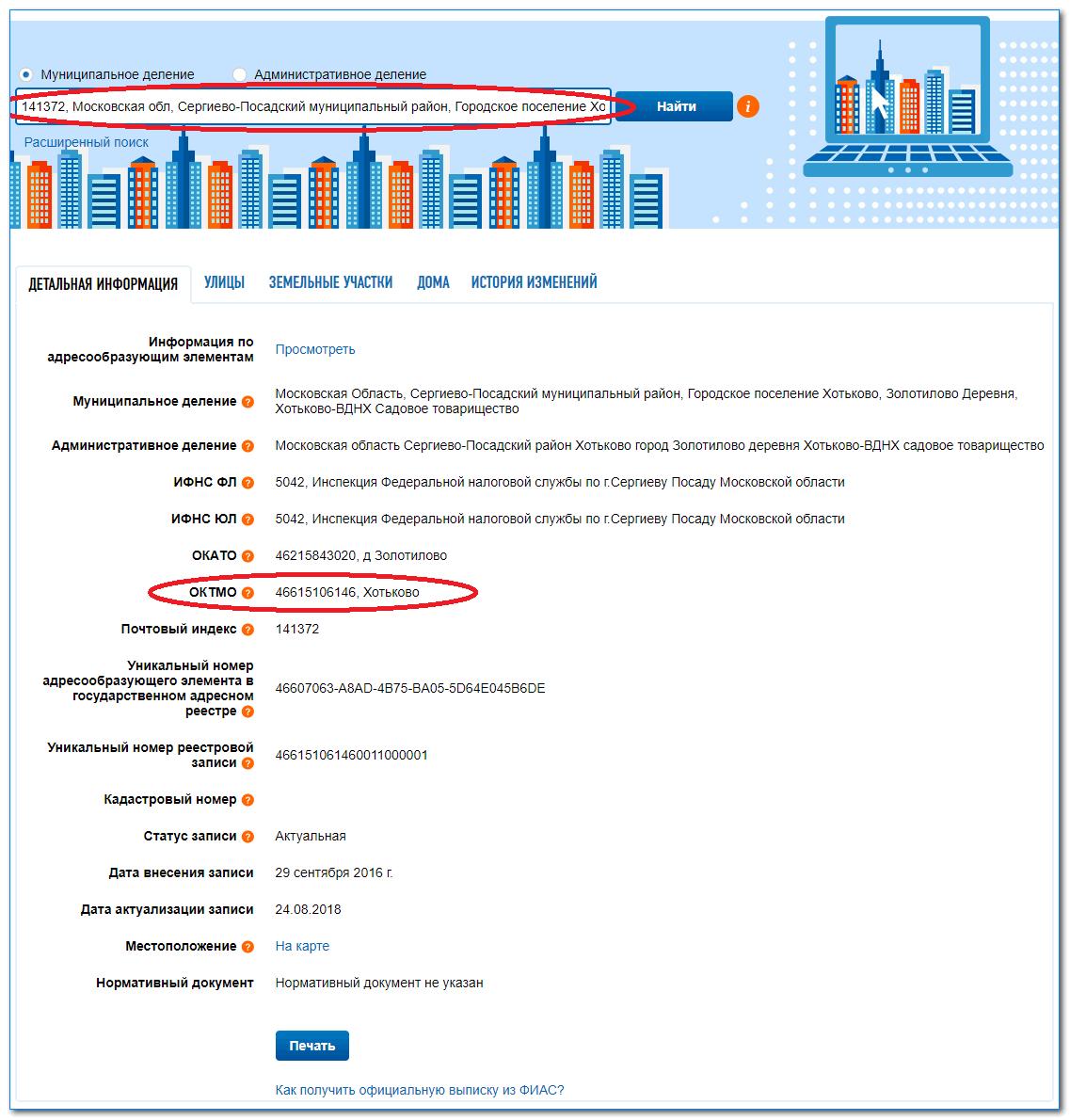 Как узнать код ОКТМО - бесплатные сервисы и что это такое