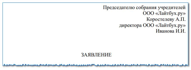 Заявление на увольнение директора ООО по собственному желанию: за сколько времени пишется, образец