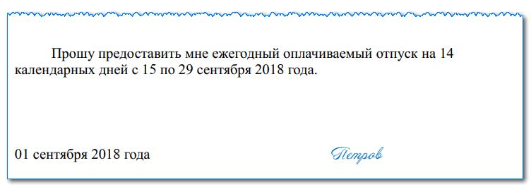 Заявление на ежегодный оплачиваемый отпуск: за сколько времени пишется, образец на 2019 год