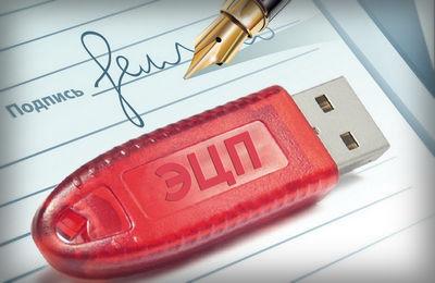 Как получить электронную цифровую подпись для юридических лиц и ИП, ее виды, стоимость
