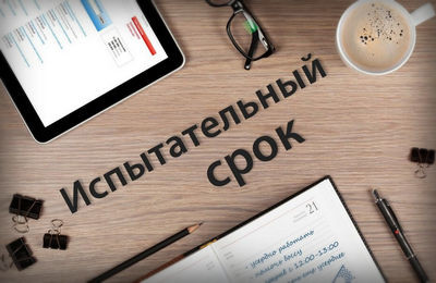 Испытательный срок при приеме на работу ТК РФ 2019