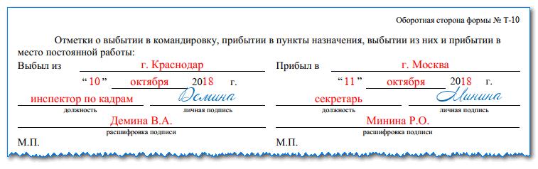 Командировочное удостоверение: обязательный ли документ, как оформить, скачать бланк