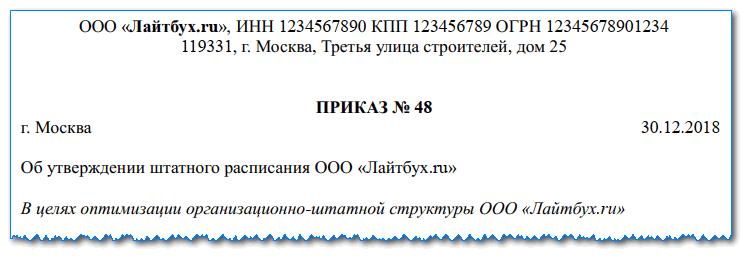 Приказ об утверждении штатного расписания: порядок подтверждения, образец составления