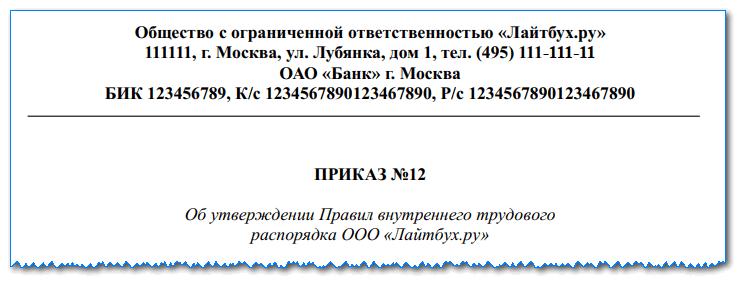 Приказ об утверждении правил внутреннего распорядка: как оформить документ, сроки хранения