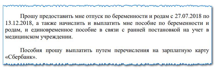 Заявление на декретный отпуск: сроки написания, образец на 2019 год