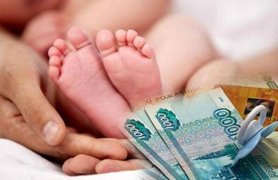 Ежемесячная выплата в связи с рождением первого ребенка: размер и порядок получения в 2019 году