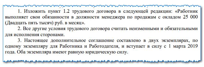 Дополнительное соглашение к трудовому договору об изменении оклада: в каком случае составляется, как оформить