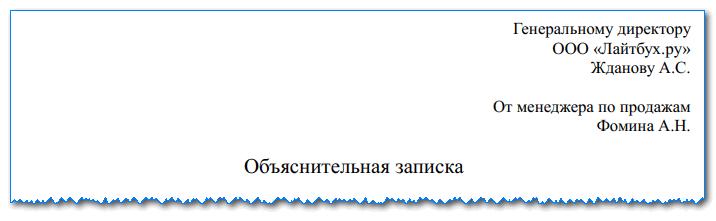 Объяснительная записка о невыполнении должностных обязанностей: в каком случае пишется, как оформить