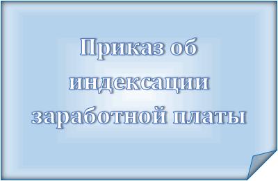 Образец приказа об индексации тарифных ставок